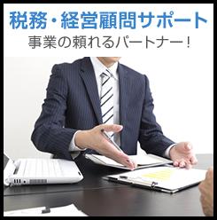 経理・税務顧問サポート