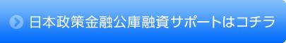 日本政策金融公庫融資サポートはコチラ